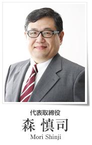 代表取締役 森慎司